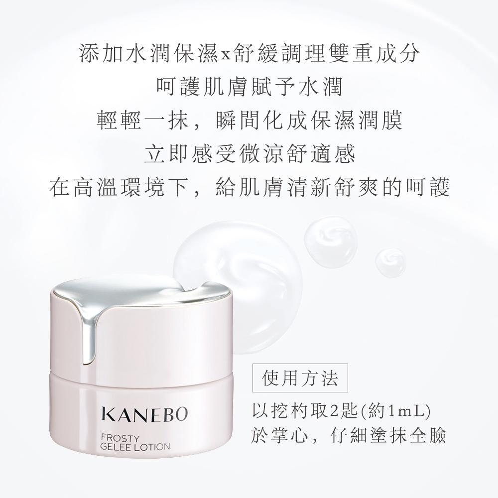 KANEBO 護妍潤透水凝凍