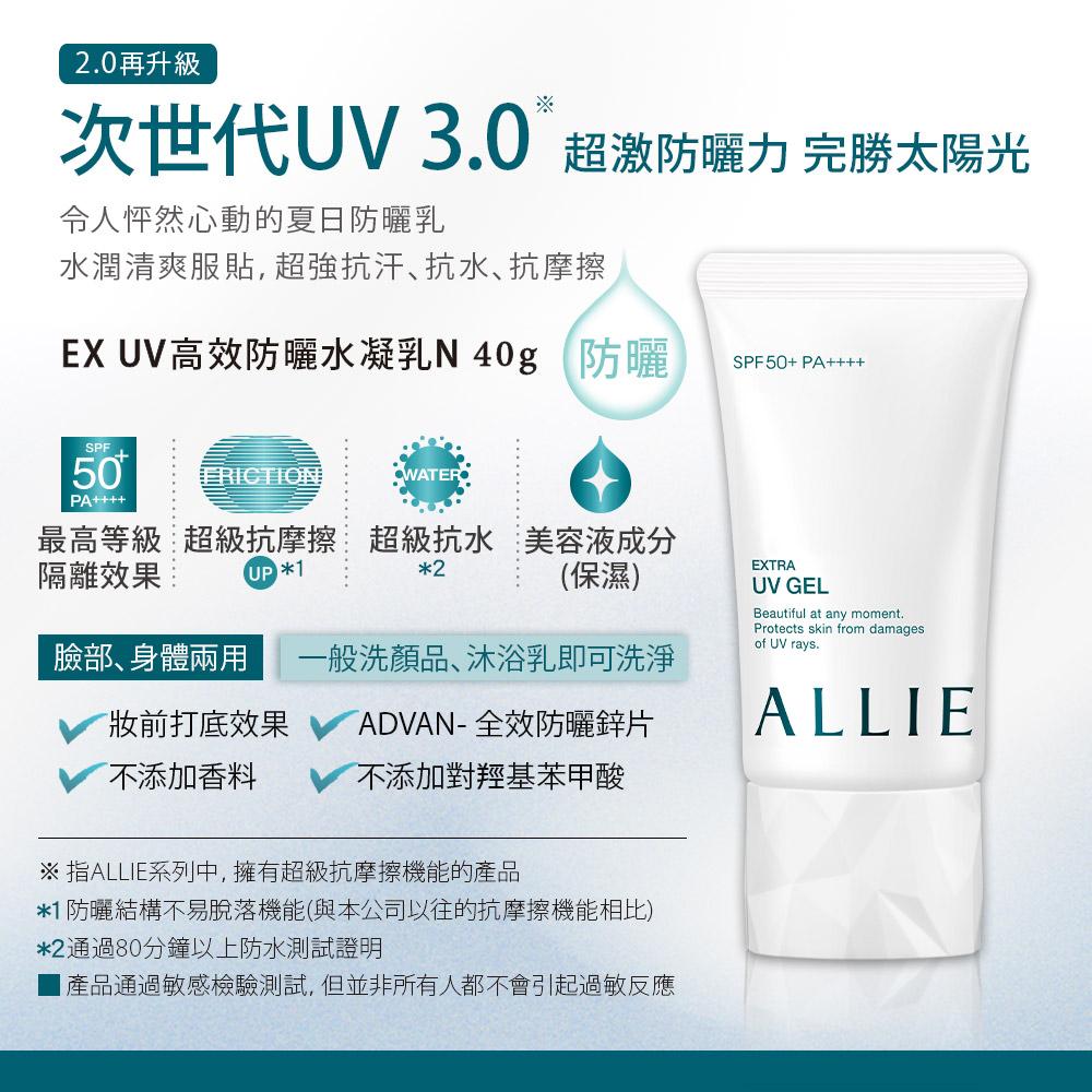 Kanebo 佳麗寶 ALLIE EX UV高效防曬水凝乳N 40g