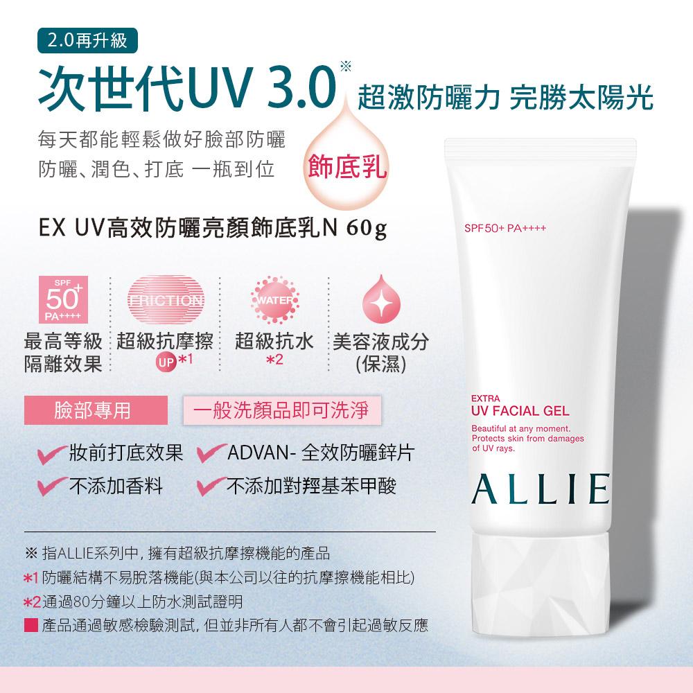 Kanebo 佳麗寶 ALLIE EX UV高效防曬亮顏飾底乳N 60g