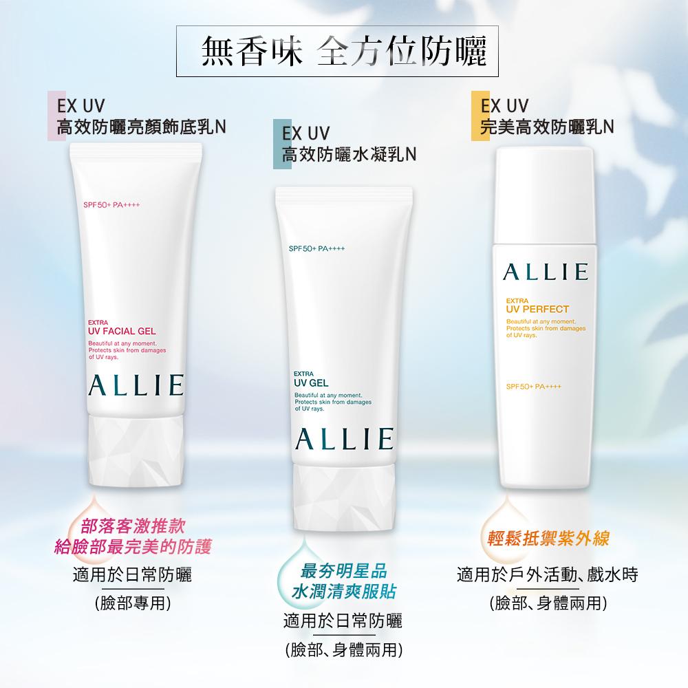 Kanebo 佳麗寶 ALLIE EX UV完美高效防曬乳N 60mL